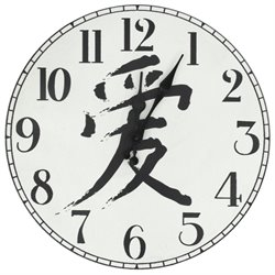 Oriental Furniture Love Calligraphy Wall Clock